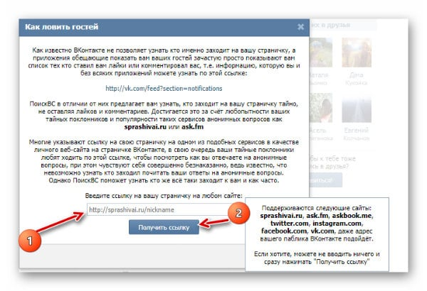 How to find out who viewed the recording, photo, wall in VK
