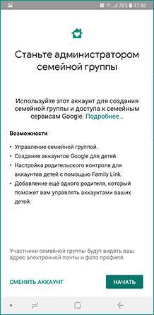 g co/parentaccess Family Link parental control access code - ww kr ua