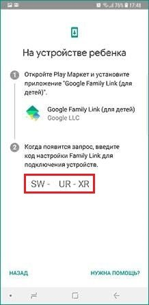 g co/parentaccess Family Link parental control access code